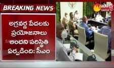 AP CM YS Jagan About Economically Weaker Section