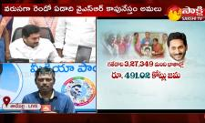 AP CM YS Jagan Release 15000 Rupees For 45 To 60Years Ladies