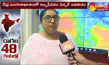 Weather Department Director Naga Rathnam Face To Face