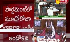 YSRCP MPs Protest on the Third Day in Parliament