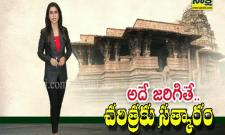 Key Suggestions From Unesco About Ramappa Temple