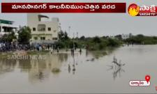 Heavy Water Flow In Suryapet District
