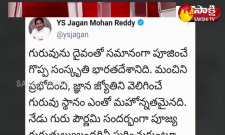 AP CM YS Jagan Mohan Reddy Extends Greeting Over Guru Purnima