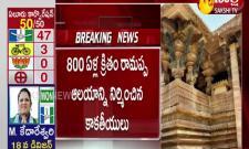 Unesco Declared Ramappa Temple As World Heritage Site