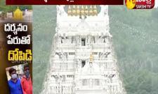 Tirumala Tirupathi Devasthanam Darshanam Tickets Scam