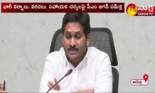 CM YS Jagan Video Conference With Collectors And SPs