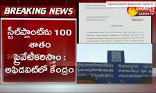 Centre Files Affidavit On Steel Plant Privatization In AP High Court