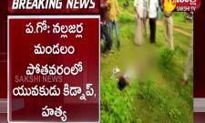 Vamshi Kidnap And Assassinated By Unknown People