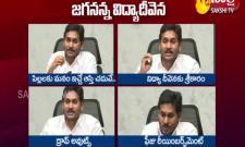CM YS Jagan Speech Highlights On Jagananna Vidya Deevena