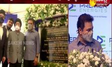 KTR Opening Solar Module Plant In Telangana