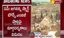 Jagananna Smart Town Scheme in Andhra Pradesh