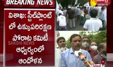 Vizag Steel Plant Employees Protests On Central Government Decision