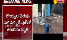 Electric Shock Tragedy In Guntur