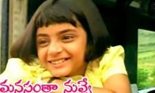 Manasantha Nuvve Child Artist Suhani Kaita Latest Pics Goes Viral - Sakshi