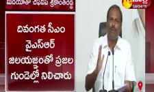 AP Chief Whip Gadikota Srikanth Reddy Comments on Chandrababu
