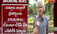 TDP leader complains to NGT about no permission for projects in Chittoor district