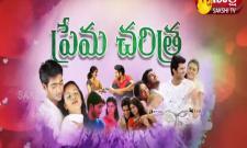 prema charithra sakshi special edition