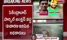 Darbhanga blast case investigation