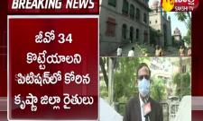 Ts High Court Proceedings On June Ap Farmers Petition Against Telangana Govt