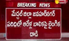 Medchal District: Molestation On 6 Year Old Girl In Jawahar Nagar