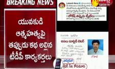 TDP activists fabricated a false story on young man suicide