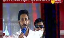 Andhra Pradesh CM YS Jagan Speech In Badvel Meeting