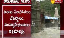 simhachalam temple land scam in vishaka
