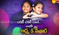 Aadya and Sitara Friendship Day Exclusive Interview