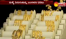 Sakshi Business News Latest Update On 18 August 2021