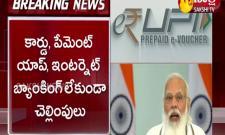 E-RUPI Launch by PM Modi