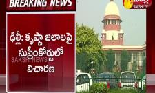 Supreme Court: Krishna Water Dispute Calls For Amicable Settlement