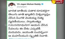 YS Jagan Mohan Reddy Tribute To Pingali Venkaiah On His Birth Anniversary