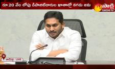 AP CM YS Jagan Speech On Support For Agri Gold Victims