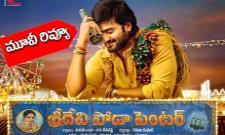 Sridevi Soda Center Movie Review and Rating in Telugu - Sakshi