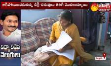 Sakshi Special Focus On Jagananna Vidya Deevena