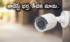 Father In Law Obscene Behavior With Daughter In Law - Sakshi