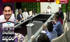 CM YS Jagan Review On IT Department And Digital Library