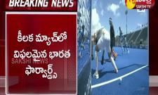 Tokyo Olympics 2020: Indian Mens Hockey Team Lost Bronze In Semi Finals
