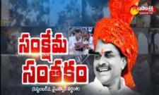 Special Story On YS Rajasekhara Reddy Vardhanthi