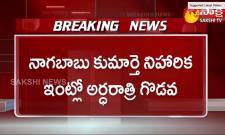 Case Filed On Niharika Husband Chaitanya