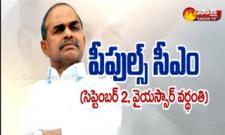 YS Rajasekhara Reddy Vardhanthi  Special Promo 2