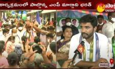 MP Margani Bharat Participated In Rajanna Rachabanda