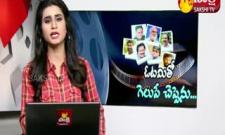 Sakshi Special Edition In movie story