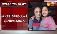 Wife And Husband Fraud In East Godavari