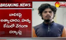 Where is the accused Saidabad murder case ..!