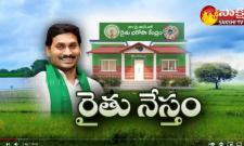 Ground Report :Raithu Bharosa Kendram  Benefits in Andhra Pradesh  - Sakshi