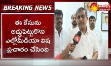 Sajjala Ramakrishna Reddy Comments on MP Raghu Rama Krishna Rajus Petition