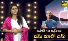 Sakshi Special Video On i Phone 13  - Sakshi