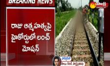 Telangana high court lunch motion petition over accused raju suicide case