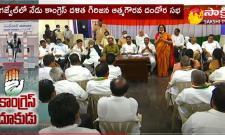Congress Dalit And Tribal Self Respect Dandora Meeting At Gajwel Today